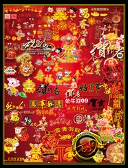 Link to2009 spring festival material picture download