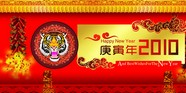 Link to2010 year of the tiger wishes picture download