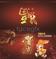 Link to2011 chinese new year greeting card a blessing to your template psd