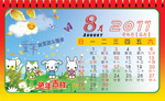 Link to2011 desk calendar for children in august psd