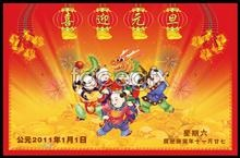 Link to2011 dragon dance on new year's day psd