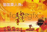 Link to2011 good luck in qingyuan vector