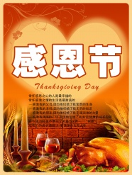 Link to2011 thanksgiving greeting card picture download