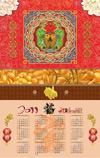 Link to2011 traditional calendar 5 psd