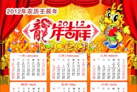Link to2012 calendar template vector graphic s