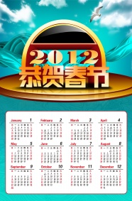 Link to2012 congratulates chinese new year calendar pictures download