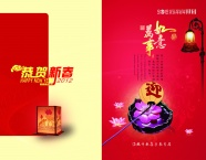 Link to2012 congratulates chinese new year pictures download