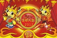 Link to2012 dragon calendar design vector