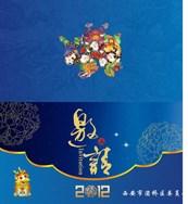 Link to2012 dragon invitations vector