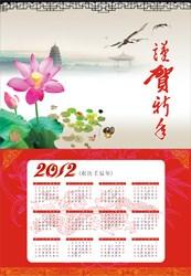 Link to2012 enterprise calendar vector
