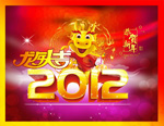 Link to2012 good luck psd