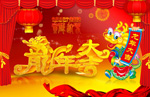 Link to2012 lunar new year spring festival psd