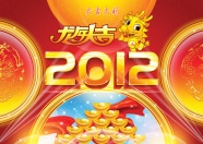 Link to2012 new year background picture download