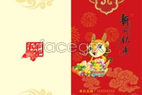 Link to2012 new year happy new year greeting cards psd