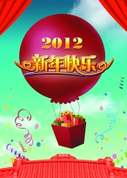Link to2012 new year's day new year pictures download