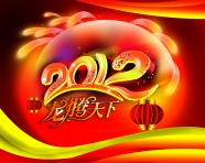 Link to2012 new years pictures download