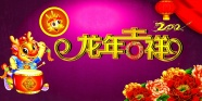 Link to2012 year of the dragon auspicious pictures download