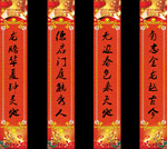 Link to2012 year of the dragon couplet psd