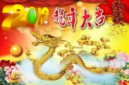 Link to2012 year of the dragon down pictures download