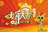 Link to2012 year of the dragon lucky card vector