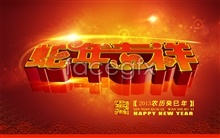 Link to2013 auspicious year of the snake design psd wordart