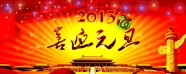 Link to2013 celebrate new year's day picture download