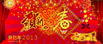 Link to2013 congratulating chinese new year psd