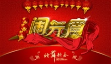 image psd dance snake lantern year new lunar 2013