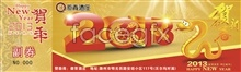 Link to2013 new rite snake coupon psd