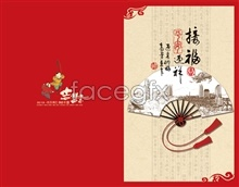 psd card greeting year new chinese luck good year new 2013