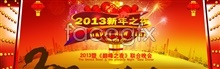 Link to2013 new year night party poster psd banner