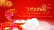 Link to2013 new year poster design psd template