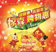 Link to2013 new year surprise shopping benefit poster psd
