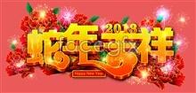 psd celebration festival spring auspicious snake 2013