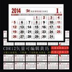 Link to2014 lunar calendar vector