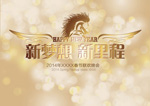 Link to2014 the new dream milestone vector