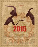 Link to2015 calendar of ram vector