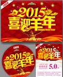 Link to2015 celebrate ram vector