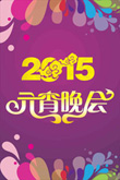 Link to2015 lantern festival party vector