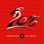 Link to2015 sheepshead wordart vector