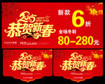 Link to2015 to congratulate chinese new year vector