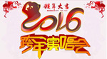 Link to2016 new year concert vector