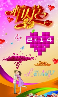 Link to2.14 valentine's day poster picture download
