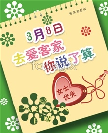 Link to38 women's day promotional posters psd