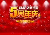 Link to5 anniversary psd promotional publicity