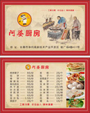 A savory kitchen menu vector