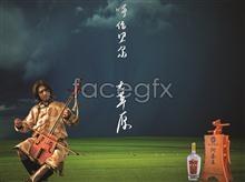Link toKing of hetao liquor advertising artistic conception of folk culture on the prairie appreciation psd