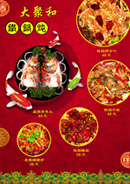 Link toAggregate wok braised poster psd