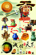 Link toAncient chinese cultural relics psd