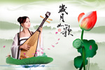 Link toAncient music as life beauty psd